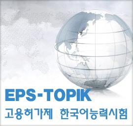 eps-topik-klt1